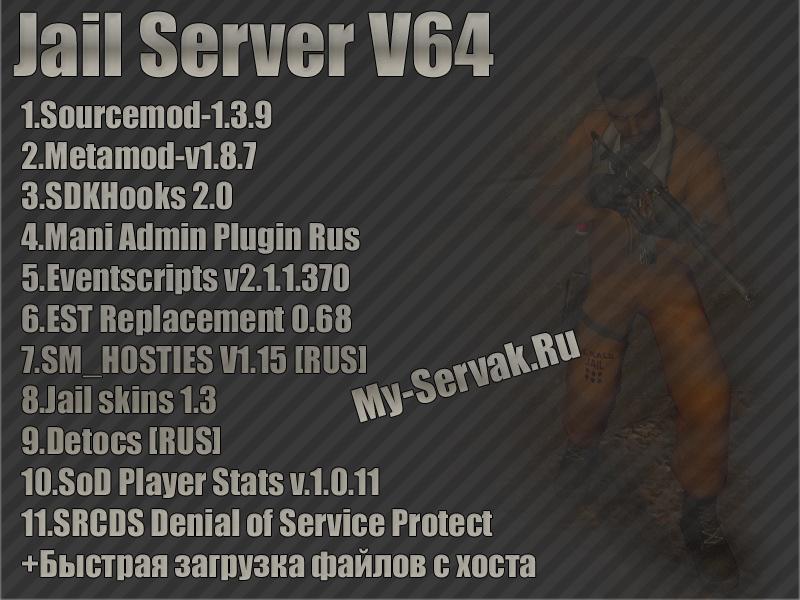 скачать готовый сервер кс 1 6 jail